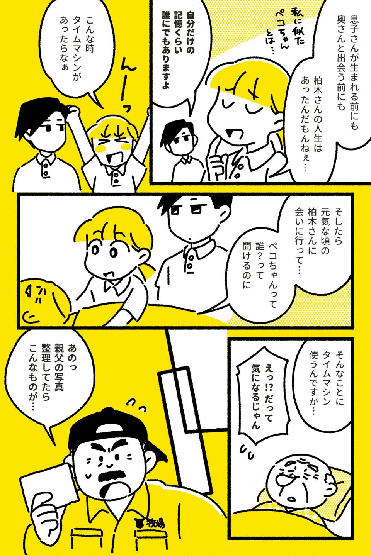 介護士のキモチ~特養どたばた日記~(第21話)21-3