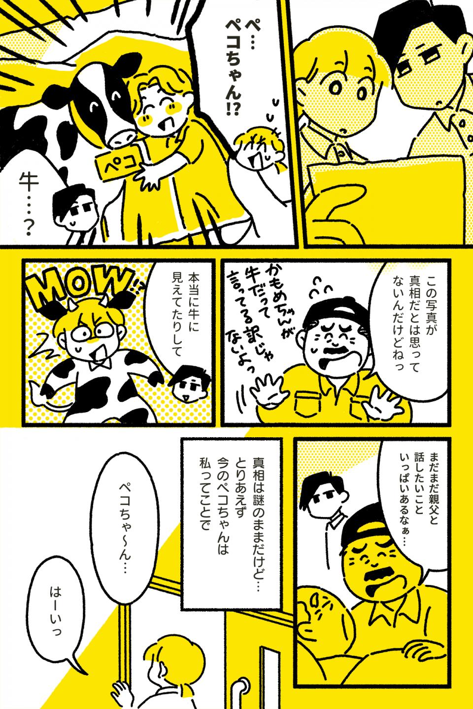 介護士のキモチ~特養どたばた日記~(第21話)21-4