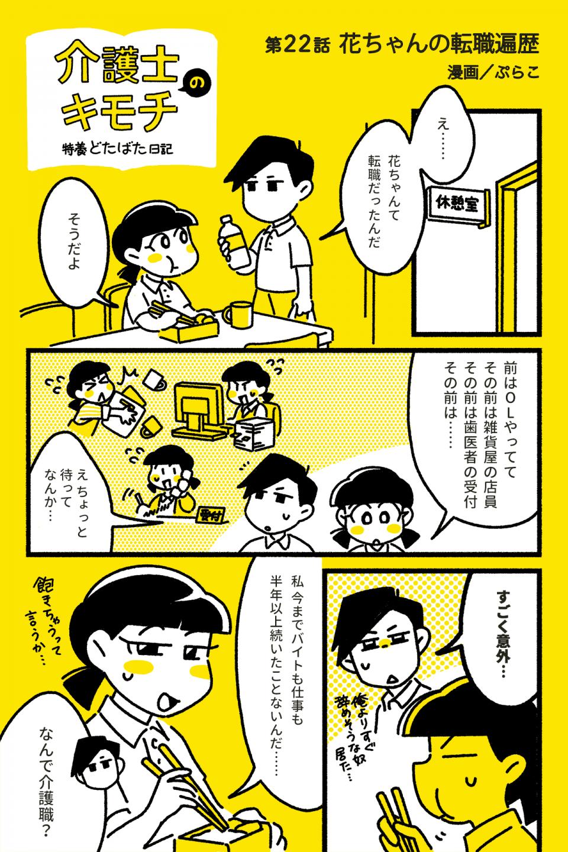 介護士のキモチ~特養どたばた日記~(第22話)22-1