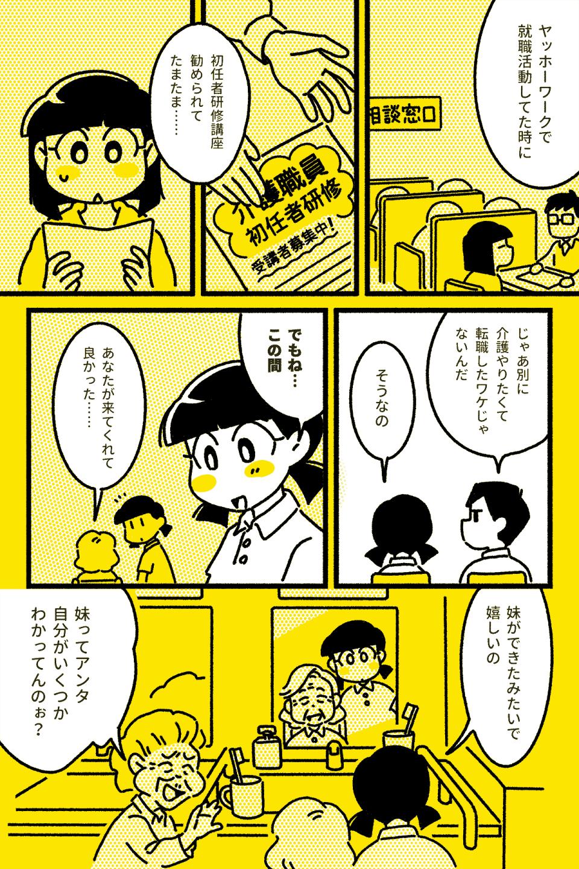 介護士のキモチ~特養どたばた日記~(第22話)22-2