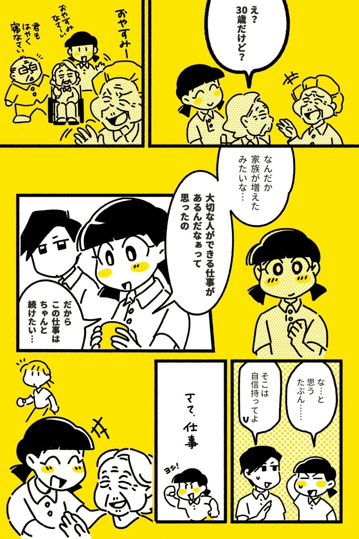 介護士のキモチ~特養どたばた日記~(第22話)22-3