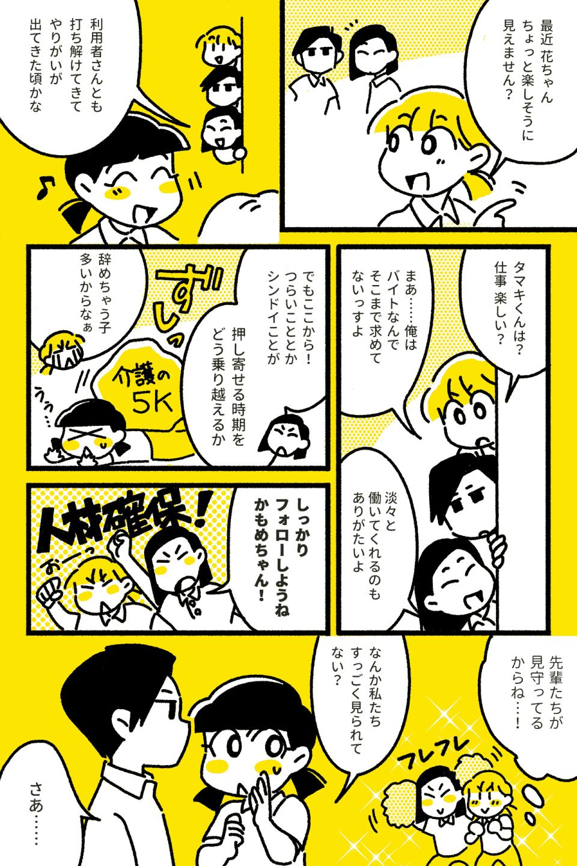 介護士のキモチ~特養どたばた日記~(第22話)22-4