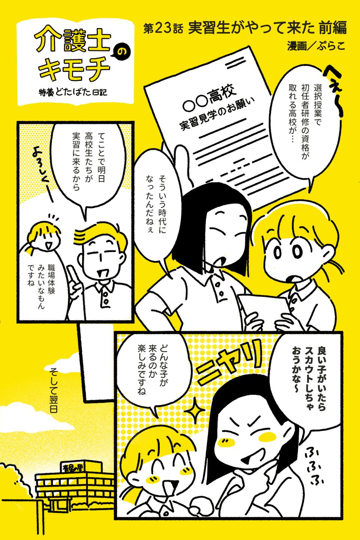 介護士のキモチ~特養どたばた日記~(第23話)23-1
