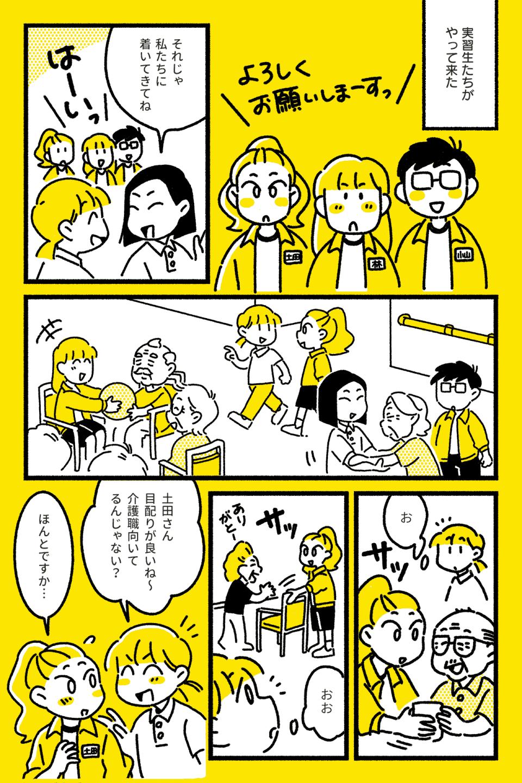 介護士のキモチ~特養どたばた日記~(第23話)23-2