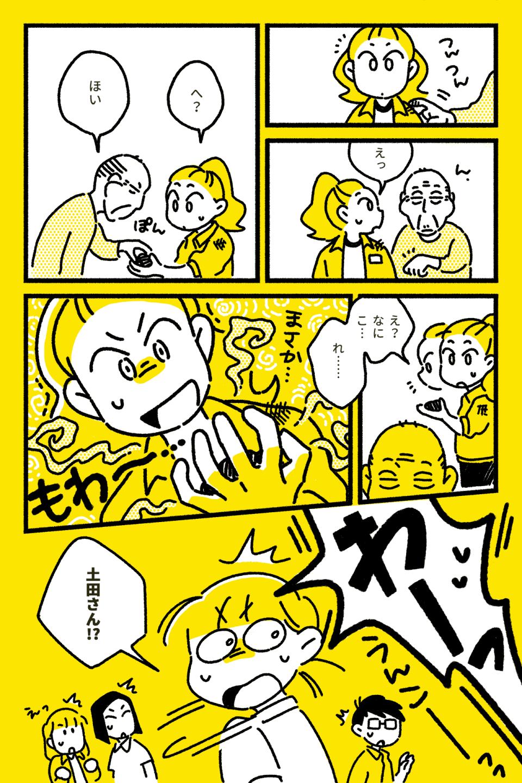 介護士のキモチ~特養どたばた日記~(第23話)23-3