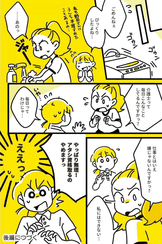 介護士のキモチ~特養どたばた日記~(第23話)23-4