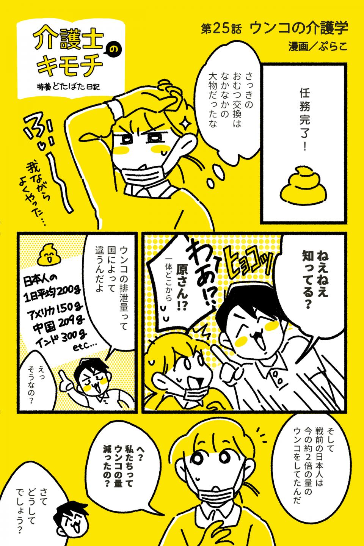 介護士のキモチ~特養どたばた日記~(第25話)25-1