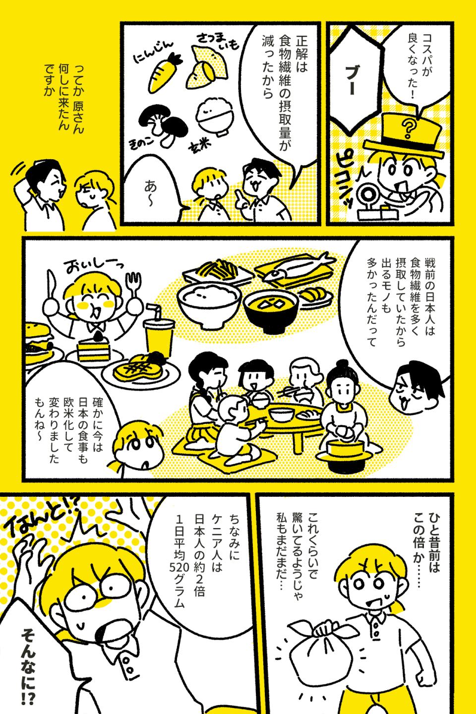 介護士のキモチ~特養どたばた日記~(第25話)25-2