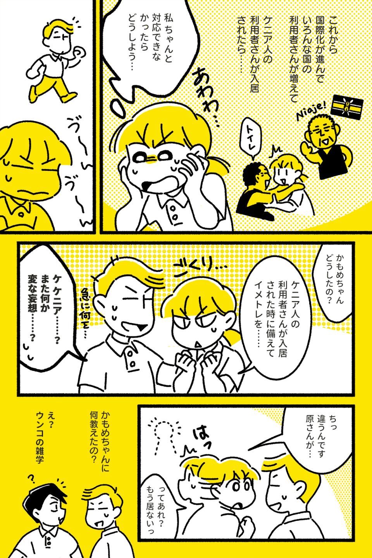 介護士のキモチ~特養どたばた日記~(第25話)25-3