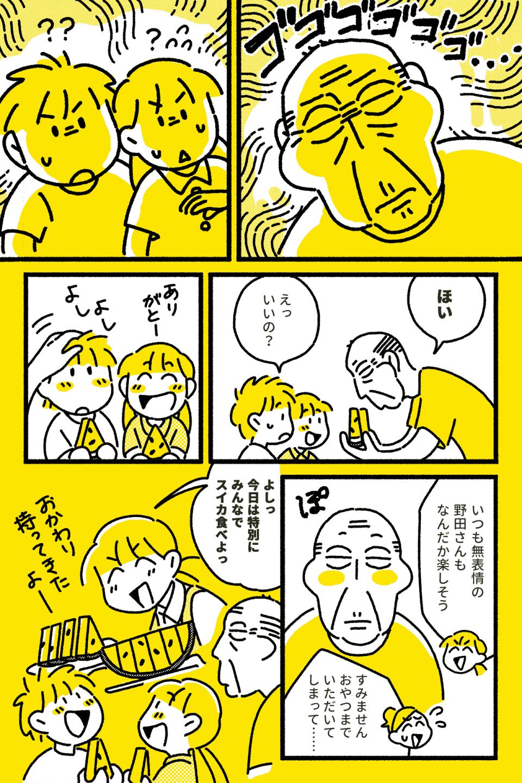 介護士のキモチ~特養どたばた日記~(第26話)26-3