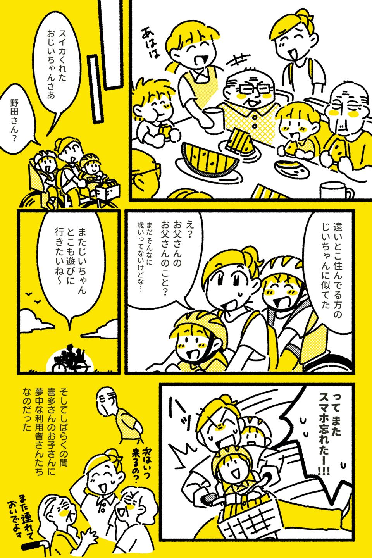 介護士のキモチ~特養どたばた日記~(第26話)26-4