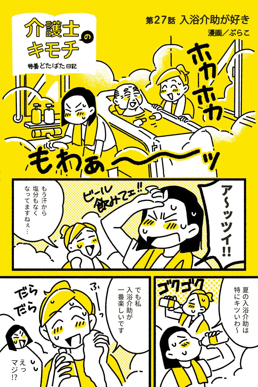 介護士のキモチ~特養どたばた日記~(第27話)27-1