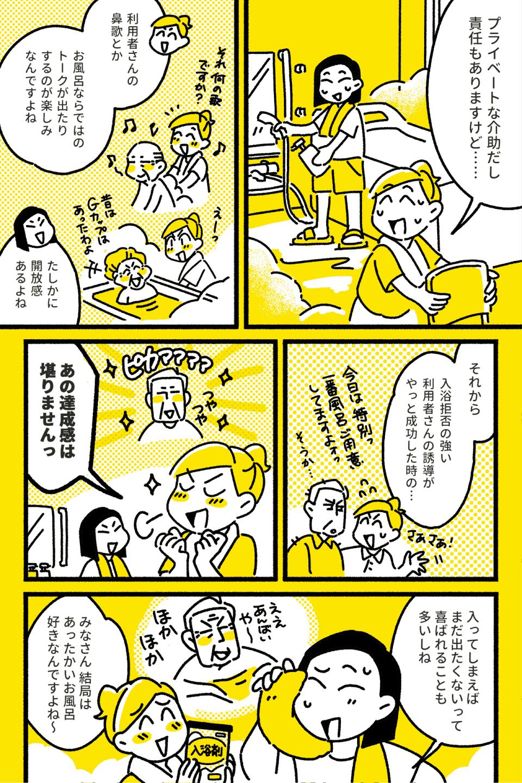 介護士のキモチ~特養どたばた日記~(第27話)27-2