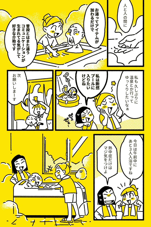介護士のキモチ~特養どたばた日記~(第27話)27-3