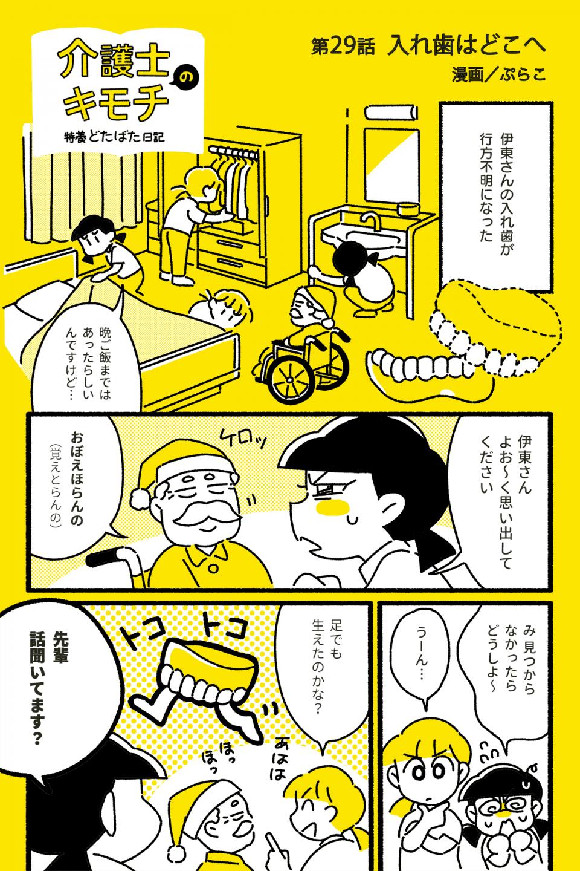 介護士のキモチ~特養どたばた日記~(第29話)29-1
