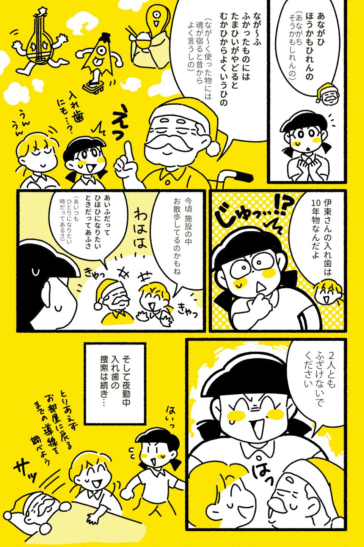 介護士のキモチ~特養どたばた日記~(第29話)29-2