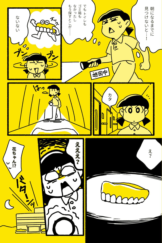 介護士のキモチ~特養どたばた日記~(第29話)29-3