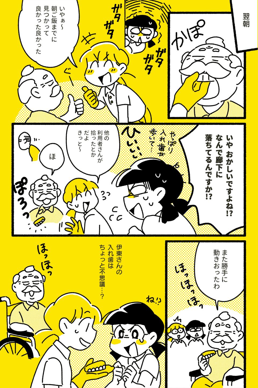 介護士のキモチ~特養どたばた日記~(第29話)29-4