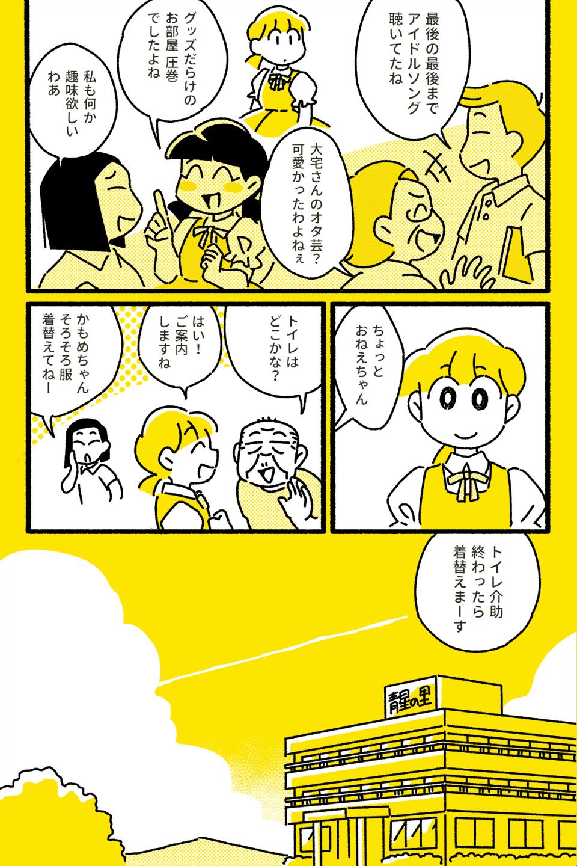 介護士のキモチ~特養どたばた日記~(第30話)30-9