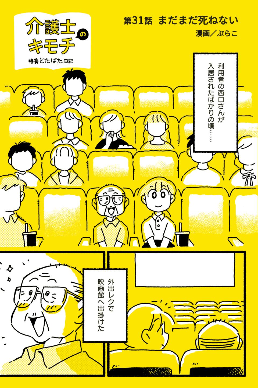 介護士のキモチ~特養どたばた日記~(第31話)31-1