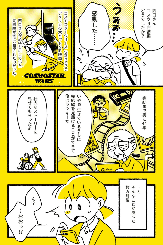 介護士のキモチ~特養どたばた日記~(第31話)31-2