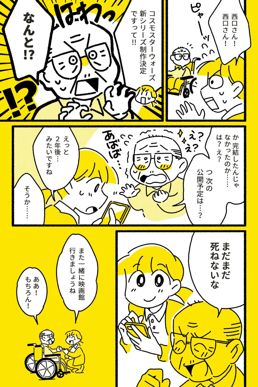 介護士のキモチ~特養どたばた日記~(第31話)31-3