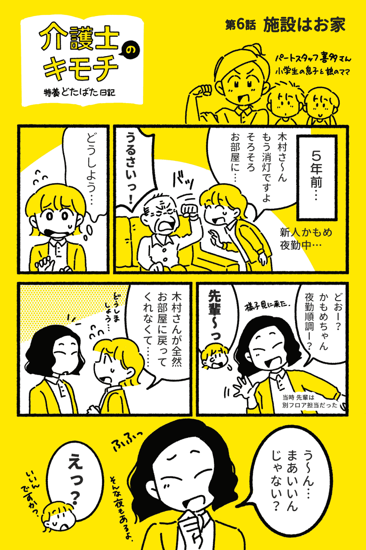 介護士のキモチ~特養どたばた日記~(第6話)06-1
