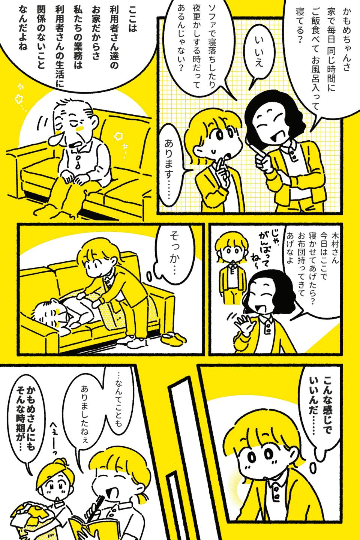 介護士のキモチ~特養どたばた日記~(第6話)06-2