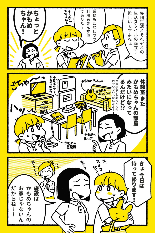介護士のキモチ~特養どたばた日記~(第6話)06-3
