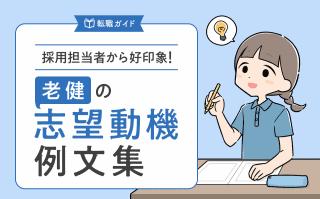 """【例文7選】老健の""""受かる""""志望動機の書き方"""