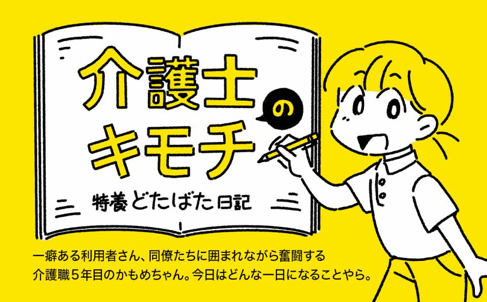 漫画 介護士のキモチ メインビジュアル