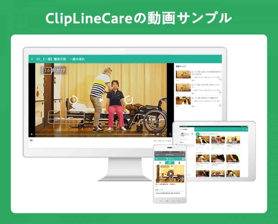 ClipLineの動画サンプルの画像