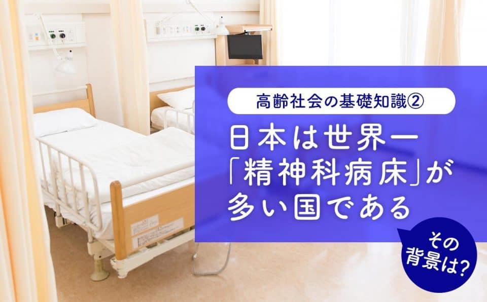 日本には精神科の入院ベッド数が多い 日本の精神科医療が諸外国と異なる理由