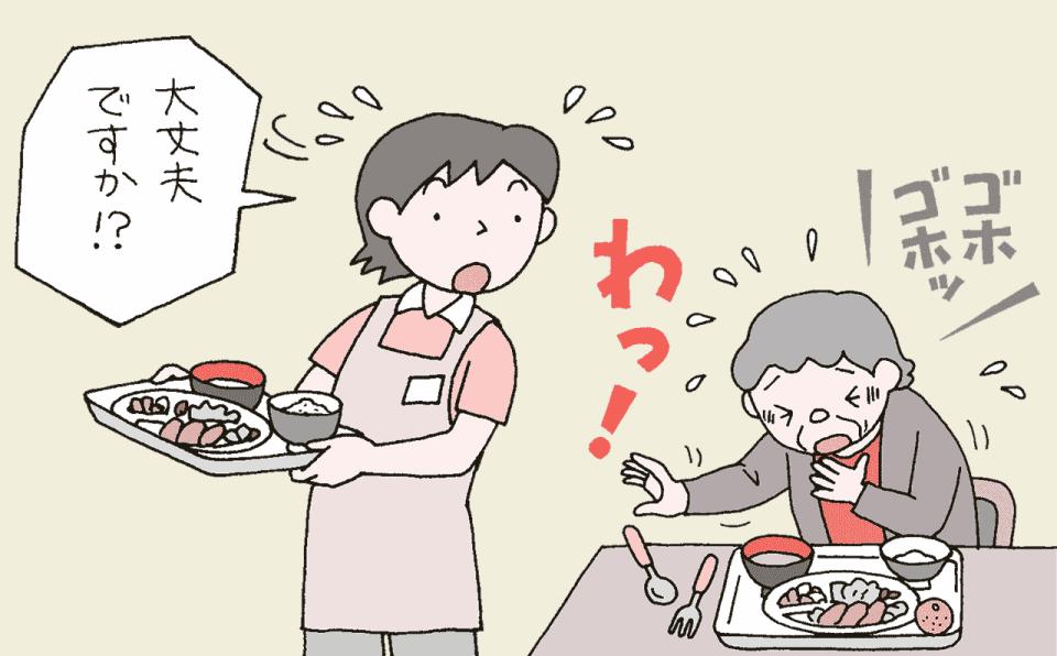 介護施設にて、利用者さんがごはんを食べてむせている様子。お年寄りはそれだけで「誤嚥事故」となってしまいます。