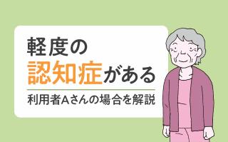 【入所施設での事故防止策①】自立歩行中の転倒|事故防止編(第21回)