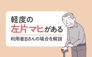 【入所施設での事故防止策②】歩行介助中の転倒|事故防止編(第22回)