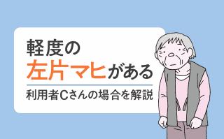 【入所施設での事故防止策③】ベッドからの転落|事故防止編(第23回)