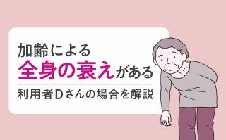 【入所施設での事故防止策④】認知症がない人の誤嚥事故|事故防止編(第24回)