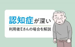 【入所施設での事故防止策⑤】認知症が深い人の誤嚥事故|事故防止編(第25回)