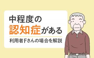 【入所施設での事故防止策⑥】誤薬事故|事故防止編(第26回)