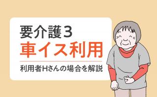 【入所施設での事故防止策⑧】排泄中の便座からの転落事故|事故防止編(第28回)