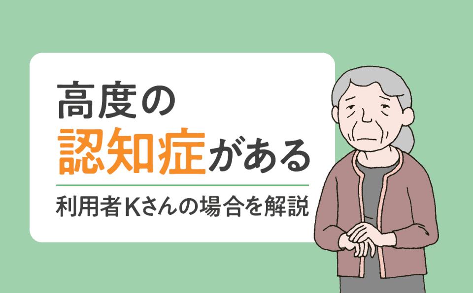 【入所施設での事故防止策⑪】行方不明事故|事故防止編(第31回)