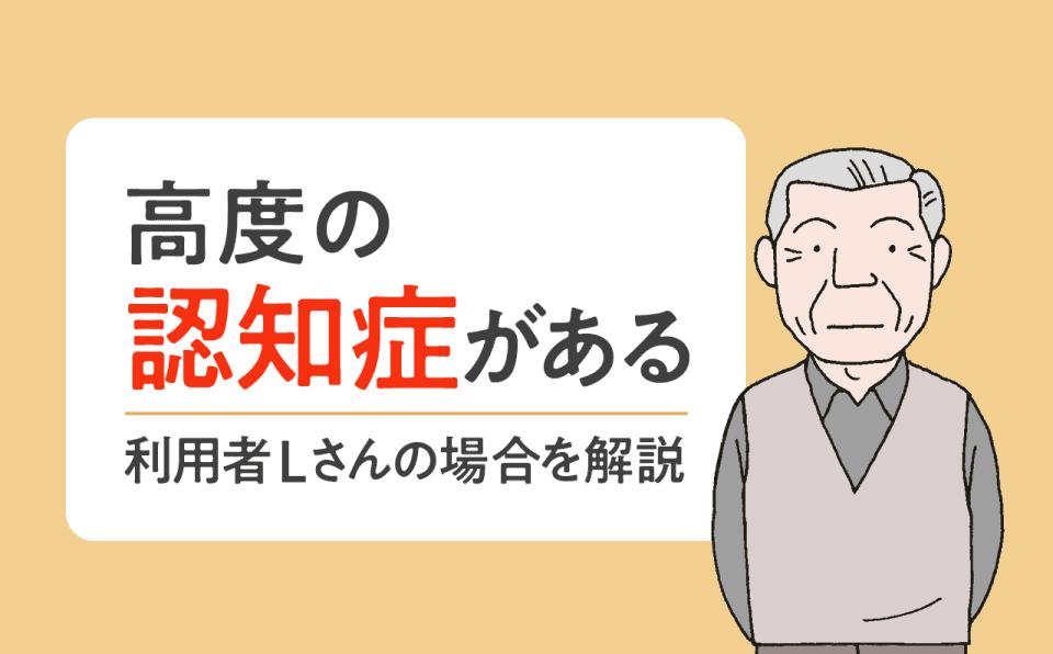 【入所施設での事故防止策⑫】異食事故 事故防止編(第32回)