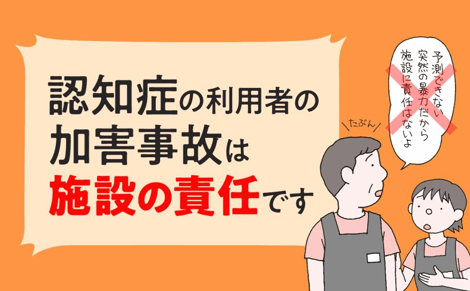 【通所施設での事故防止策⑥】利用者同士の加害事故 事故防止編(第39回)