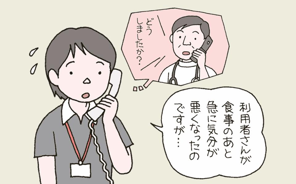 デイサービス利用中に体調不良になった利用者の家族に電話をしている介護職員のイラスト。
