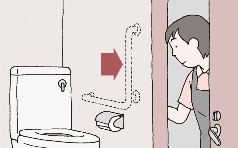 訪問介護先のご自宅のトイレに手すりがない場合のイラスト。