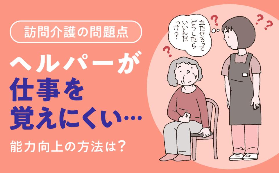 【訪問介護の事故原因③】ヘルパーの能力向上が困難|事故防止編(第44回)