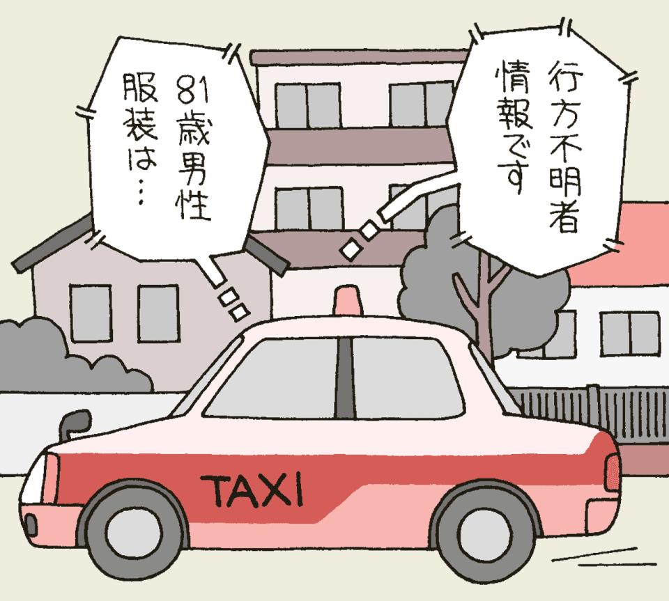行方不明になった利用者捜索のため、公共交通機関・タクシー会社などに協力を依頼している様子。タクシーが利用者の特徴をアナウンスしています。