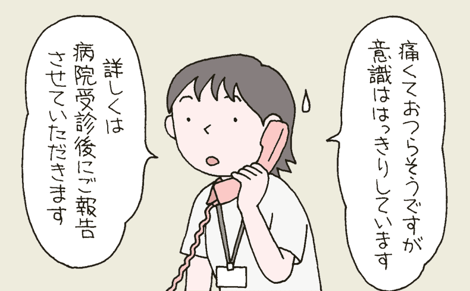 介護事故発生時に、家族に電話連絡をしている介護職員のイラスト