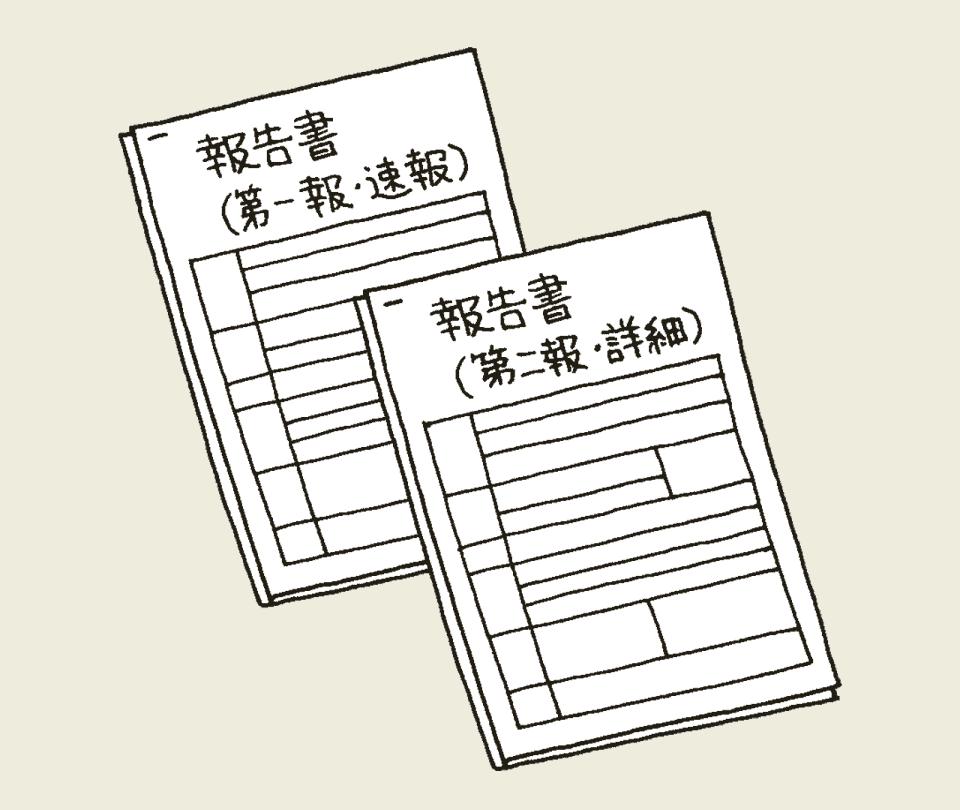 介護事故の報告書のイラスト